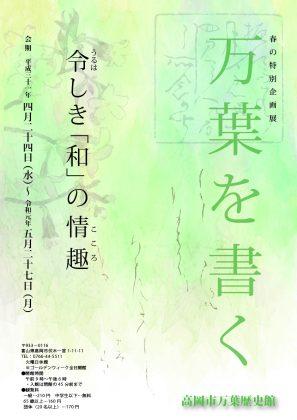 春の特別企画展「万葉を書く」チラシポスター