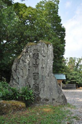 勝興寺越中国庁址碑