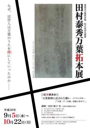 秋の特別企画展 田村泰秀万葉拓本展 チラシ表