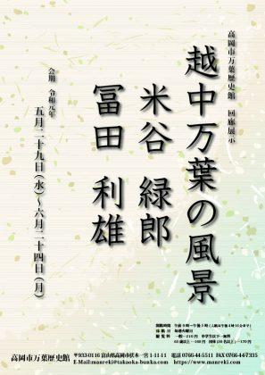 20190517回廊展示越中万葉の風景米谷冨田看板