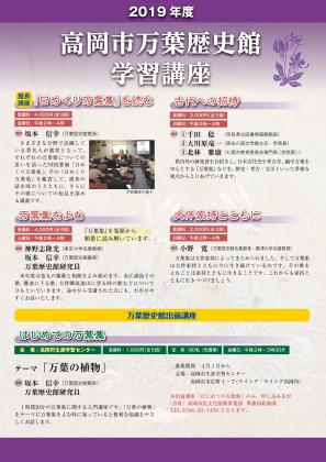 2019学習講座チラシ表・高岡市万葉歴史館