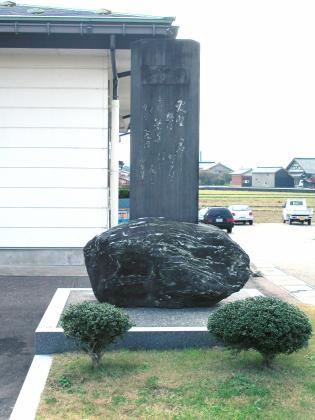 福岡町ふるさと会館歌碑(2003年11月24日当館撮影)