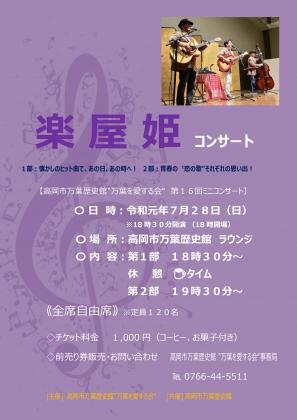 楽屋姫コンサート(チラシ)