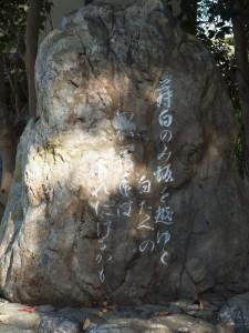 藤白坂歌碑